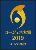 コージェネ大賞2019